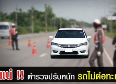 จับแน่!! ตำรวจปรับหนัก รถไม่ต่อทะเบียน มีอัตราโทษอ่วม…