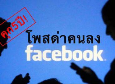 """คิดให้ดีๆก่อน """"โพสด่าใครใน facebook"""" คุก 5 ปี เชียวนะ !!"""